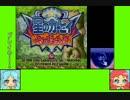 #1-1 マーメイドゲーム劇場『星のカービィ 参上! ドロッチェ団』