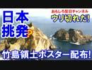 【日本の挑発がピークニダ】 始まってもいないのに韓国がひとり発狂!
