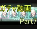 【FEH】FEヒーローズ5連ガチャチャレンジ