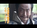 1分で!ネプチューン大河「小田信夫3」~「空想大河ドラマ 小田信夫」