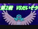 【ポケモンSM】四季折々のPTでぷんぷん杯②【VSだいそう】