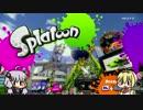 【Splatoon】続・ゆかマキのぬりぬりトゥ