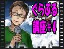 超初心者向けグラブル講座#4【アーカイブ】