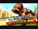 "【MHXX】体験版ボルボロス ブレイヴガンランス 02'45""73"