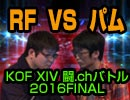 [KOF XIV 闘.chバトル 2017] supported by SNK【RF vs パム】