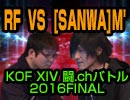[KOF XIV 闘.chバトル 2017] supported by SNK【RF vs [SANWA]Mダッシュ】