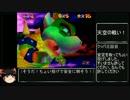 【ゆっくり実況】初心者がスーパーマリオ64を☆16枚でクリアするpart4