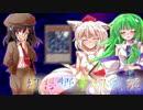 【東方遊戯王】幻想郷夢幻戦記 log-07