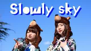 【オリジナル振り付け】Slowly Sky 踊ってみた【かるた×佐藤ゆん。】