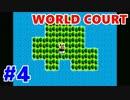 【実況】元部長が解説しながらテニスRPGをプレイ #4