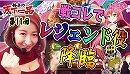 第11回鈴音の天下一品[by ムテキTV]