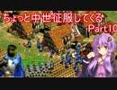 【AoE2】ちょっと中世征服してくる Part10【結月ゆかり&ゆっくり実況】