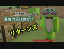 【日刊Minecraft】最強の匠は誰か!?リターンズ いざ冒険へ2日目【4人実況】