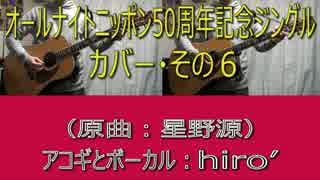 【演奏してみた】星野源「ANN50周年記念ジングル」⑥【アコギ+歌】