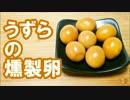 【燻製】うずらの卵の燻製【作り方】