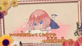 【ニコカラ】『花に赤い糸』 麻倉もも (On Vocal) ±0