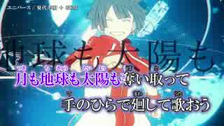 【ニコカラ】ユニバース【off_v】+3