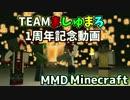 【MMD】Crayzy ∞ End ∞ Night【Teamましゅまろ】