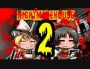 最恐のMOD「NightmareHouse2」バカとサイコは帰りたいpart3【ゆっくり実況】
