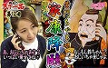 第12回鈴音の天下一品[by ムテキTV]