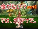 【初めての宿屋さん実況】目指せアパホテル!?宿経営RPGをしよう! #2