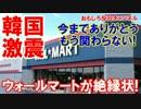 【韓国経済に激震】 ウォールマートから絶縁状!韓国海運と取引しない!