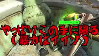 近接・爆発物縛りfallout4 実況プレイ part129