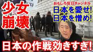 【韓国人同士が公道で無限バトル】 安倍首相の作戦効きすぎた!