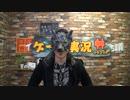 「ゲーム実況裏神(ウラゴッド)出演:栗御飯」2016/10/28放送(1/2)