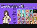 【iM@S人狼】シンデレラ人狼 クローネ村part5