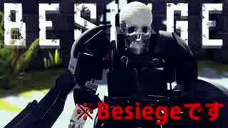 【Besiege】がいこつけんしはガンランスを装備した