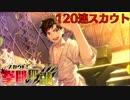 【あんスタ】鉄虎星5おめでとう!「スカウト!拳闘の四獣」120連
