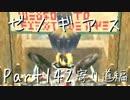 【実況】急がず、焦らず、ゼノギアス【寄り道編】Part142