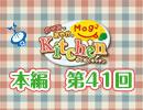 【第41回】のぞみとあやかのMog2 Kitchen [三色カレーそぼろ丼]