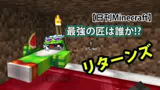【日刊Minecraft】最強の匠は誰か!?リターンズ いざ冒険へ3日目【4人実況】