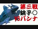 【ポケモンSM】四季折々のPTでぷんぷん杯③【VSバンナ】