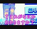 【たび松】今更登場人物紹介 #8