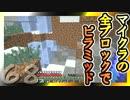 【Minecraft】マイクラの全ブロックでピラミッド Part68【ゆっくり実況】