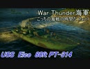 【War Thunder海軍】こっちの海戦の時間だ Part7【実況・米海軍】