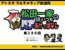 【簡易動画ラジオ】松田一家のドアはいつもあけっぱなし:第286回