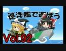 【WoWs】巡洋艦で遊ぼう vol.92 【ゆっくり実況】