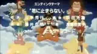 魔神英雄伝ワタル2 ED1(君に止まらない)歌:高橋由美子