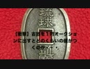 【驚愕】古銭を1円オークションに出品してみると・・・前編