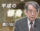 渡部昇一『平成の修身』#27(特別編◎渡部昇一が語る天皇の譲位問題)