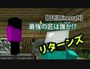 【日刊Minecraft】最強の匠は誰か!?リターンズ いざ冒険へ4日目【4人実況】