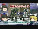 【ゆっくり解説】 鉄血のオルフェンズMS part2 【機動戦士ガンダム】