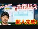 【パワプロ2016】サクサクセスで作るオリジナル侍ジャパン♯11