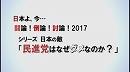 1/3【討論】シリーズ・日本の敵「民進党はなぜダメなのか?」[桜H29/2/18]