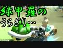 緑甲羅に裏切られたマリオカート8(part66)