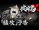 ショートアニメ『彼岸島X』#10【猛攻】予告